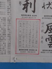 樹蔭黒原書道教室第65回毎日全国学生競書展作品展示中 - 大塚婉嬢-中国語と書のある暮らし‐