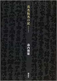 『真名仮名の記』 森内俊雄 - 天井桟敷ノ映像庫ト書庫