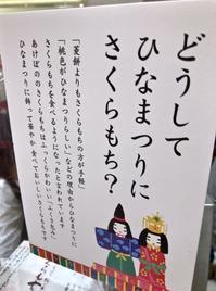 三月ひなの月。(2103再訪)──「銀座あけぼの 国分寺丸井店」 - Welcome to Koro's Garden!