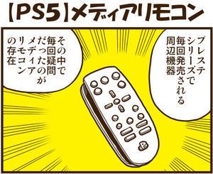 【PS5】メディアリモコン - 戯画漫録