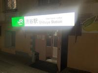 ハバロフスクにJR渋谷駅!?~◆JICハバロフスク便り◆~ - ■ JIC トピックス ■  ~ ロシア・旧ソ連の情報あれこれ ~