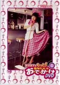 新谷良子のもっと!あなたと☆お・で・か・け DVD 1 - 志津香Blog『Easy proud』