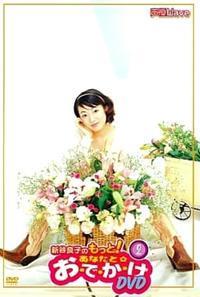 新谷良子のもっと!あなたと☆お・で・か・け DVD 2 - 志津香Blog『Easy proud』