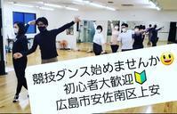 広島で息抜き、ストレス解消、楽しい人生を - 広島社交ダンス 社交ダンス教室ダンススタジオBHM教室 ダンスホールBHM 始めたい方 未経験初心者歓迎♪