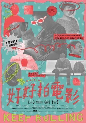 映画をつづける(好好拍電影) - 香港熱
