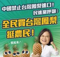 台湾産パイナップルを食べよう! - 我流見聞録 ~人生、第4コーナー~