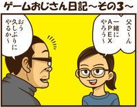 ゲームおじさん日記~その3~ - 戯画漫録