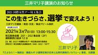 この生きづらさ選挙で変えよう‼3.7(日)1300浦和 - FEM-NEWS