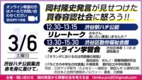 3.6 怒!買春容認社会(渋谷駅リレートーク→学習会) - FEM-NEWS