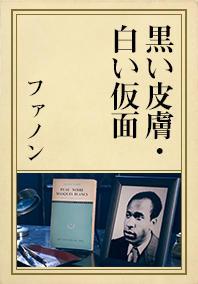 100分de名著 フランツ・ファノン『黒い皮膚・白い仮面』をみて -「西洋=スタンダード」を客観的に「まなざす」重要性 - 鴎庵
