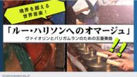 ヴァイオリンとバリガムランのための五重奏曲「ルー・ハリソンへのオマージュ」 - 大阪でバリ島のガムラン ギータクンチャナ PENTAS@GITA KENCANA