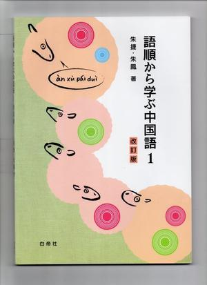 大塚婉嬢-中国語と書のある暮らし‐