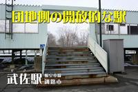 【根室本線】釧路市 武佐駅を取材 2021.03.06 - ナオキブログ【公式】