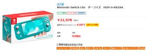 ひかりTVショッピングNintendo Switch Lite ポイント消費&超PayPay祭り25%還元がお得 - 白ロム中古スマホ購入・節約法