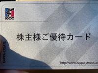 """一番美味しいかっぱ寿司のネタを知らないんだろうな・・・ - It's """"株主優"""" Time!"""