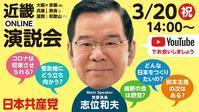 3月20日オンライン演説会を開催します - 未来へシュート! みわ智之 日本共産党