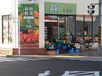 ローカルスーパー探訪記・Aki食品館 - 神奈川徒歩々旅