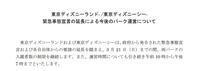 [21日まで延長発表]入園制限・時間変更など - 東京ディズニーリポート