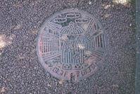 旧関町マンホール - Blue Planet Cafe  青い地球を散歩する