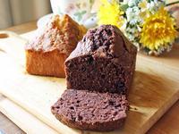 試作パウンドケーキ - 美味しい贈り物