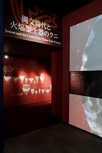 新潟そぞろ歩き・十日町:十日町市博物館・一般展示(1) - 日本庭園的生活