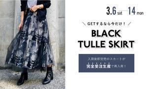 WEB限定スカート★再入荷のご案内 - REGINA ROMANTICO Official Blog