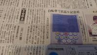 3月3日の朝刊に - みつばち日記 ~Cucina38【厨房みつばち】の日々~