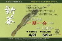 2021茶論の完全ご予約新茶「一期一会」ご予約開始 - 茶論 Salon du JAPON MAEDA