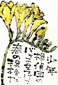 フリージア・少年探偵団 - 北川ふぅふぅの「赤鬼と青鬼のダンゴ」~絵てがみのある暮らし~