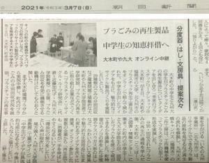 プラスチック - 近藤加代子研究室 -Kayoko Kondo Lab.-