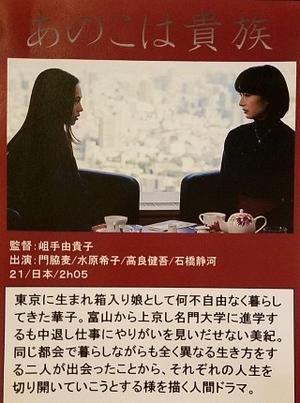 あのこは貴族♪ - Dr.Masumi Room