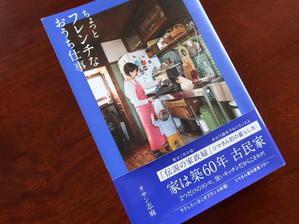 伝説の家政婦タサン志麻さんのレシピ - ニッキーののんびり気まま暮らし
