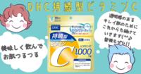 DHC持続型ビタミンC - HIRONOTE