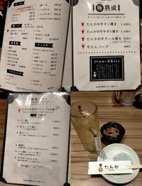 「博多たんか」博多駅で昼飲み!激ウマの牛たん! - よっしゃ食べるで!遊ぶで!