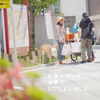 【販売イベント】谷中行商2021春 - えいえもん日記