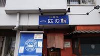 伊豆の国市「拉麺屋 一匹の鯨」 - 白い羽☆彡の静岡県東部情報発信・・・PiPiPi♪