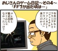 おじさんのゲーム日記~その4~「FF7が出た頃は…」 - 戯画漫録