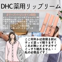 【DHC商品レビュー】薬用リップクリーム - Daddy1126's Blog