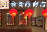 押上 台湾甜商店 東京スカイツリータウン・ソラマチ店 - 食旅journal
