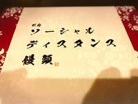ニューノーマルな世の中へ^_^ - 阿蘇西原村カレー専門店 chang- PLANT ~style zero~