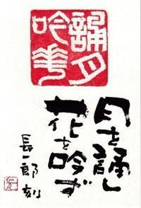 誦月吟花 - 北川ふぅふぅの「赤鬼と青鬼のダンゴ」~絵てがみのある暮らし~