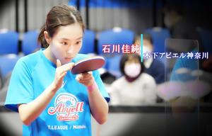 石川佳純選手(ノジマTリーグ 2020-2021シーズン プレーオフ ファイナル) - Documentary