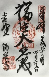 私の集印帳法門山 福泉寺 - my gallery-2