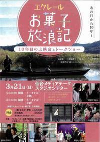 10年目の「エクレール・お菓子放浪記」 - シネマとうほく鳥居明夫の旅と映画