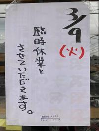 3/9(火曜日)臨時休業させていただきます - 自転車屋大嵜商店
