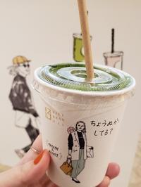 日本のスーパーフード米ぬか専門店のスムージーで腸活! - Kirana×Travel