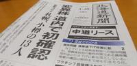 新型コロナウィルス変異株、北海道ど初確認。北海道新聞より - NPO法人セラピア函館代表ブログ セラピア自然農園栽培日記