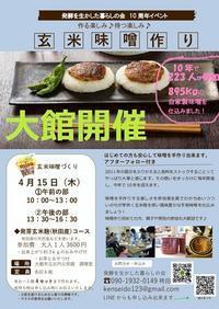 玄米味噌づくりの会2021大館教室 - 自然食品専門店 健生堂です☆