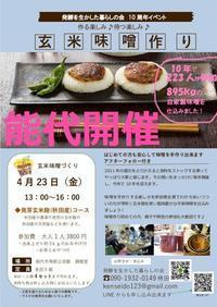玄米味噌づくりの会2021能代教室 - 自然食品専門店 健生堂です☆