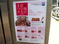 船場のおひなまつり(大阪市中央区) - y's 通信 ~季節を彩る風物詩~